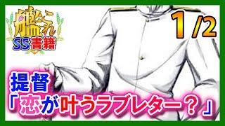 【艦これSS】提督「恋が叶うラブレター?」1/2