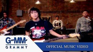 คนเจียมตัว - SO COOL【OFFICIAL MV】