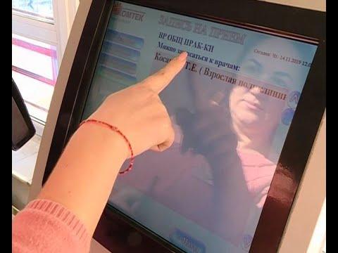 Электронный лист ожидания запустили в нижневартовской поликлинике