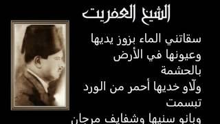 تحميل اغاني Cheikh El Afrit - Ya Nass Hmelt يا ناس هملت MP3
