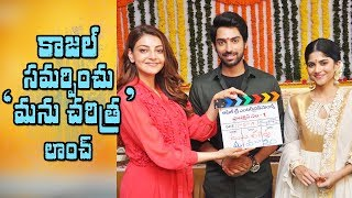 Kajal Aggarwal presents MANU CHARITRA Movie launch || Shiva Kandukuri || Megha Akash || T9tv