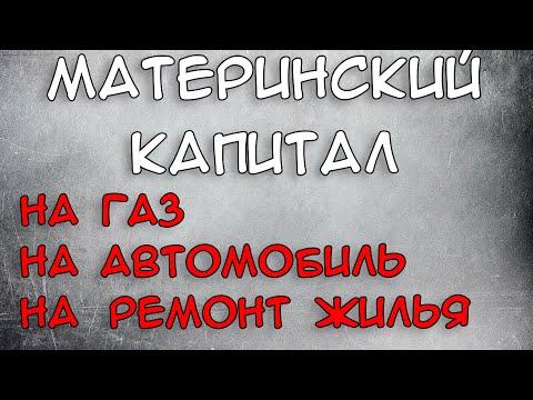 Материнский капитал на Газ на Ремонт жилья и на автомобиль Новости