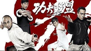 Download Video 最新大电影《功夫联盟》赵文卓/安志杰 MP3 3GP MP4