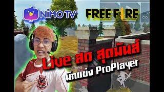 Garena Free Fire  EXP  เก็บแร้งค์ 4vs4 โหมดใหม่ (ช่องทางการสตรีมหลัก : www.nimo.tv/expchannel)
