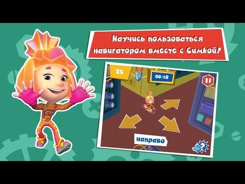 """Фиксики - Обучающая игра """"Фиксики. Идём в школу!"""""""