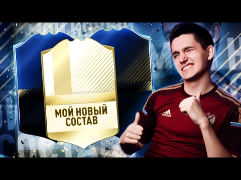 FIFA 17 - МОЙ НОВЫЙ СОСТАВ
