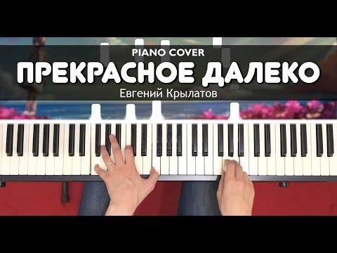 """Прекрасное Далеко (Из к/ф """"Гостья из будущего"""") - На Пианино - Ноты"""