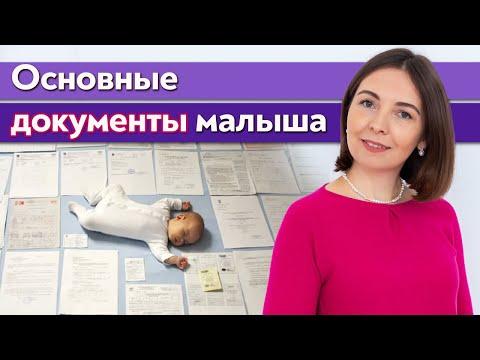 Какие документы получать после рождения ребенка / Первые документы для новорожденного