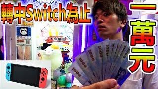 花一萬元轉到出Switch・去日本機票 為止!!(西門町一番扭蛋)