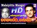 Maalaiyitta Mangai Movie | T.R.மகாலிங்கம்  நடித்த செந்தமிழ் தேன் போன்ற பாடல்கள்  நிறைந்த படம்