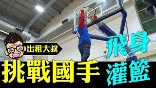 【出租大叔第二十三集】沈玉琳挑戰878發明家的創意,最扯的飛身灌籃方式!–裕隆籃球隊訓練篇