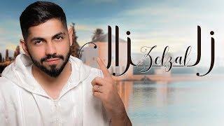 تحميل اغاني محمد الشحي - زلزال (حصرياً) | 2018 MP3