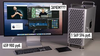 Apple Mac Pro за 2.000.000 рублей. Зачем? Есть ответ? Сделали маску Siri для Instagram...