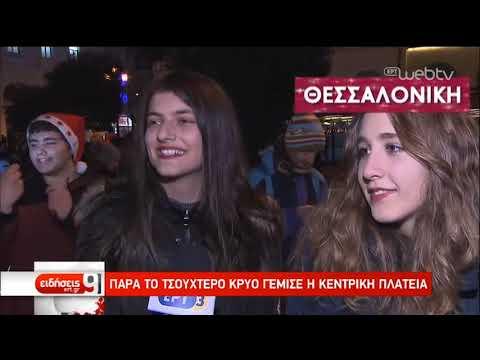 Με μουσική, χορό και κέφι υποδέχτηκε το 2020 η Ελλάδα | 01/01/2020 | ΕΡΤ