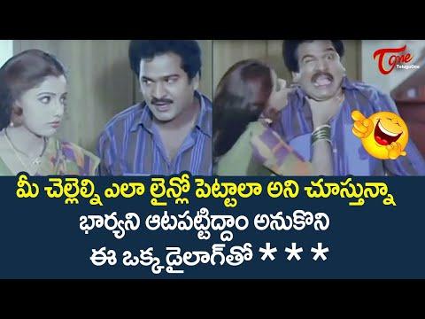 Rajendra Prasad Comedy Scenes From Vaddu Bava Thappu Movie | Telugu Comedy Scenes | TeluguOne
