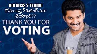 #bigbosstelugu2 #bigbosstelugu2vote  Big Boss 2 Telugu Vote process