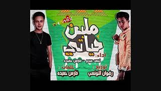 مهرجان ملبن حياتي غناء أحمد عبدوه وفارس حميده توزيع رضوان التونسى2020 تحميل MP3