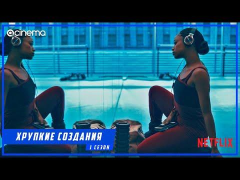 Хрупкие создания (1-й сезон) Сериала ⭕ Русский трейлер (2020) | Netflix.