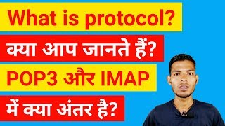 [Hindi] What is difference between POP3 and IMAP || by TechieChandan