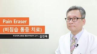 Pain Eraser (비침습 통증 치료)