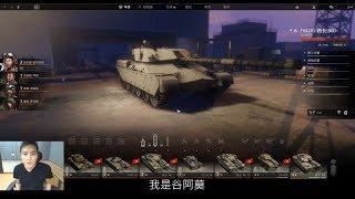 #547【谷阿莫】電玩實況精華4:坦克的菊花在哪啊《裝甲戰爭》