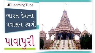 Pavapuri Travel Guide in Gujarati - India - YouTube