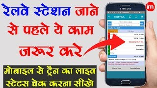 Check Live Train Running Status on Mobile | By Ishan [Hindi]