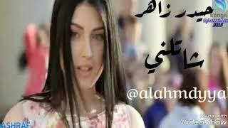 تحميل اغاني مجانا شاتلني حيدر زاهر