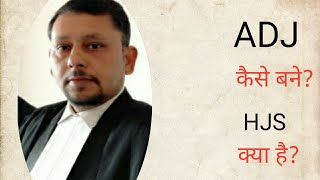 Additional District Judge कैसे बने? HJS Exam Pattern, Syllabus &Tips by Advocate Kapish Srivastava