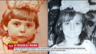 Життєвий детектив: дві доньки взялися шукати матір, яка покинула їх 23 роки тому