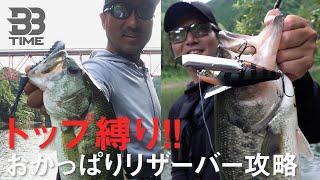 【BBTIME】トップ縛り!!初夏のリザーバーおかっぱり釣行 / 秦拓馬 西川慧