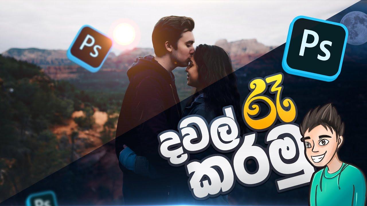 දවල් දර්ශනයක් රාත්රී දර්ශනයකට හරවමු   Photoshop Sinhalen