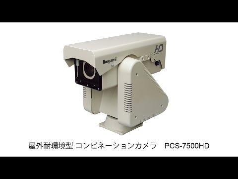 PCS-7500HD (夜間の映像)