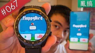 【阿哲】我將手機上的程式強制裝在我的手錶上... [#067]