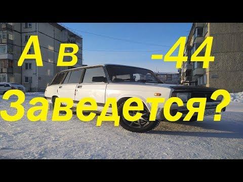 Холодный старт ВАЗ в -44, позволит ли Сибирь запуск двигателя?Сибирские морозы мешают дрифту! видео