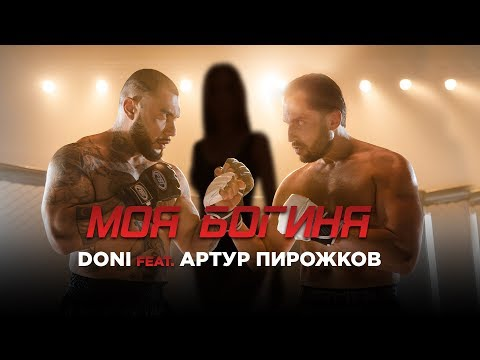 Doni ft. Артур Пирожков - Моя богиня