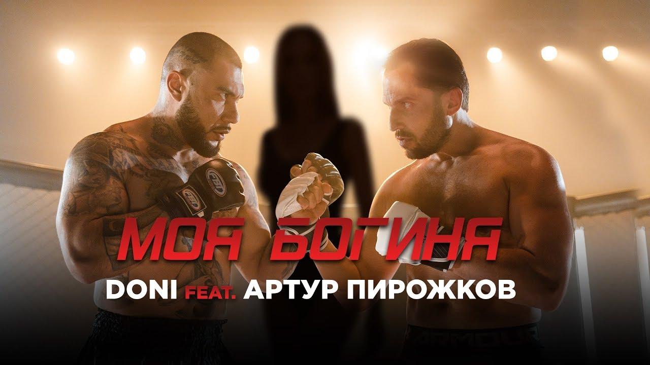 Doni ft. Артур Пирожков — Моя богиня