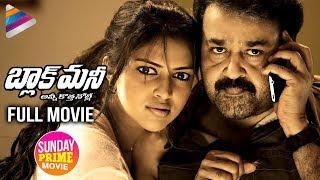 Black Money Telugu Full Movie | Mohan Lal | Amala Paul | Sunday Prime Video | Telugu FilmNagar