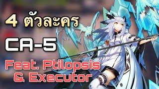 Ptilopsis  - (Arknights) - [Arknights] CA-5 with 4 OPS (Exusiai, Ptilopsis, Executor, Istina)