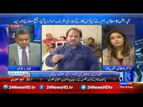 Mujahid Live : Doctor Huma Baqai talks on MQM demands