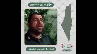 انتماء2021: موال لعيون فلسطين، وائل العوريفي، فلسطين