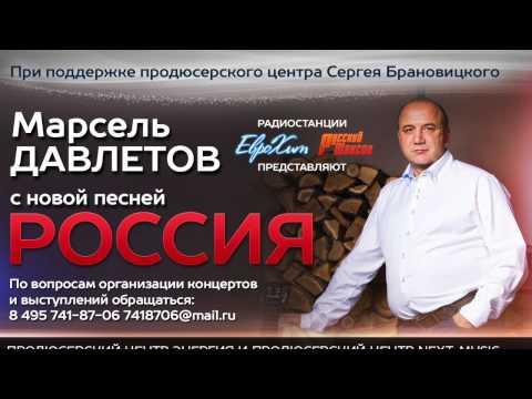 Марсель ДАВЛЕТОВ с песней - РОССИЯ на Радио ЕвроХит
