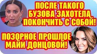 Дом 2 Свежие Новости ♡ 3 августа 2019. Эфир (9.08.2019).