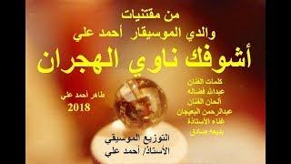 بديعه صادق وأشوفك ناوي الهجران في الكويت من ألحان الفنان عبدالرحمن البعيجان