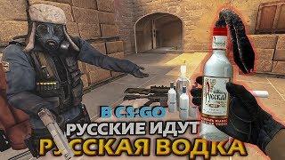 РУССКАЯ ВОДКА В CS:GO 2 - РУССКИЕ ИДУТ! (КС:ГО приколы SFM анимация)