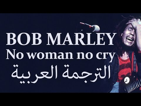 Bob Marley _ No Woman No Cry _ Arabic translation _ الترجمة العربية