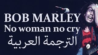 Bob Marley _ No Woman No Cry _ Arabic translation _ الترجمة العربية