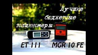 Толщиномер ET 111 и MGR-10. Лучший выбор.