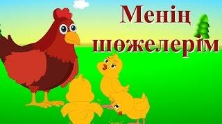 Менің шөжелерім | Елендер | Коллекция казахских детских песен