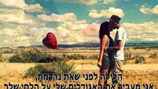 Maroon 5 - Wipe Your Eyes (HebSub) - מתורגם